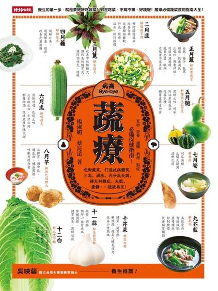 蔬療: 吃對蔬菜,打造抗病體質,三高、濕疹、內分泌失調、婦兒科雜症、失眠、憂鬱……統統再見!