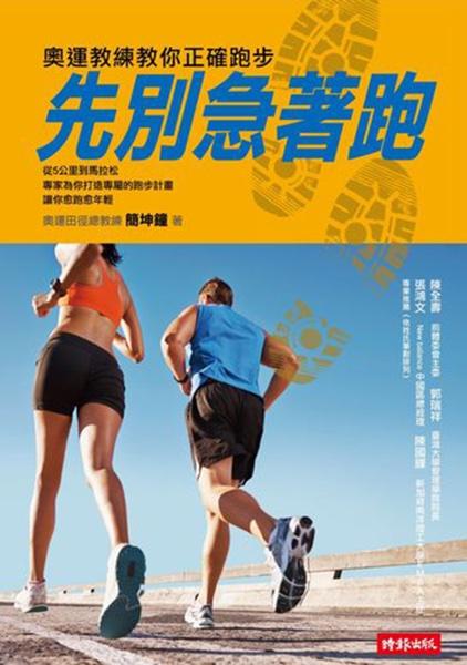 先別急著跑: 奧運教練教你正確跑步