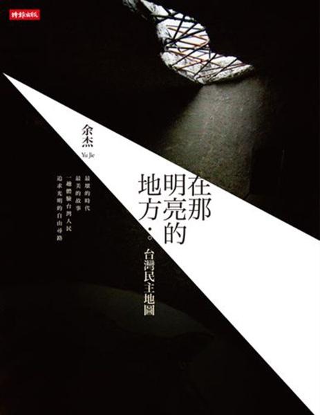 在那明亮的地方: 臺灣民主地圖