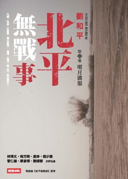 北平無戰事(第一卷)