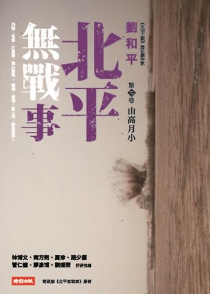 北平無戰事(第二卷): 山高月小