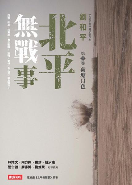 北平無戰事(第三卷)