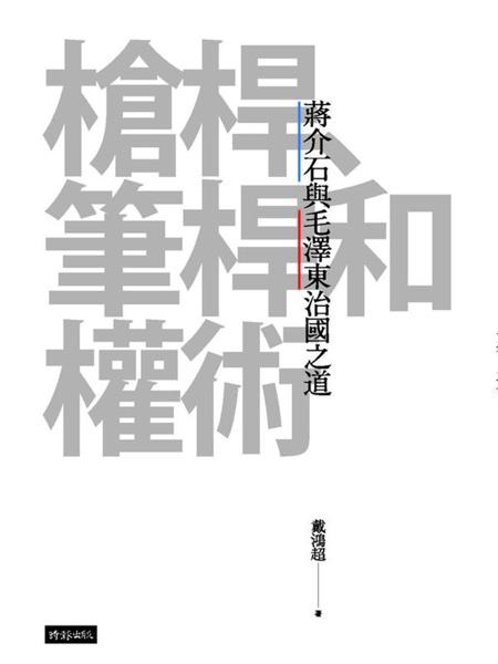 槍桿、筆桿和權術: 蔣介石與毛澤東治國之道