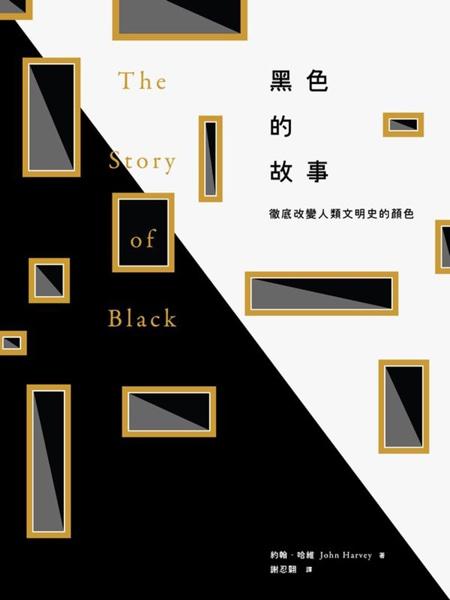 黑色的故事: