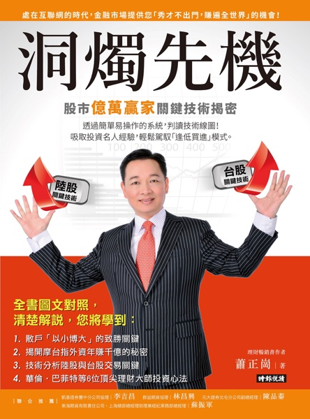 洞燭先機: 股市億萬贏家關鍵技術揭密
