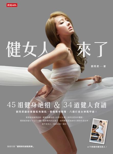 健女人來了!: 45組健身絕招&34道健人食譜, 劉雨柔讓妳要腹肌有腹肌、要翹臀有翹臀, 8週打造女神馬甲線!