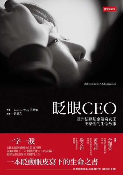 眨眼CEO: 亞洲私募基金傳奇女王-王樂怡的生命故事