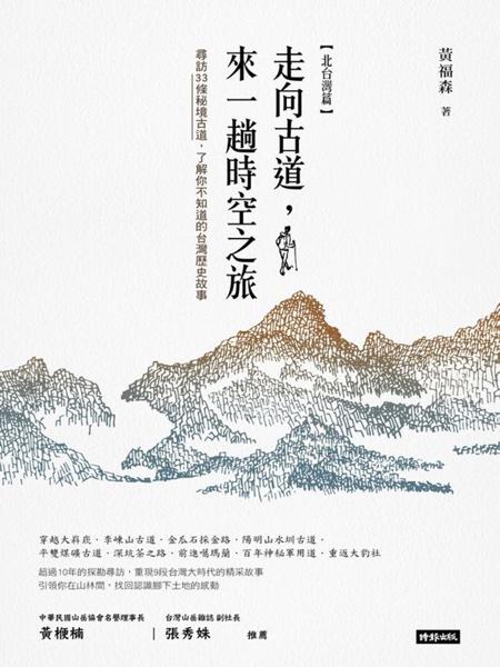 走向古道,來一場時空之旅: 尋訪33條秘境古道,了解你不知道的台灣歷史故事,北台灣篇