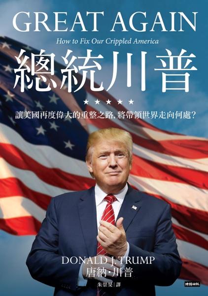 總統川普: 讓美國再度偉大的重整之路, 將帶領世界走向何處?