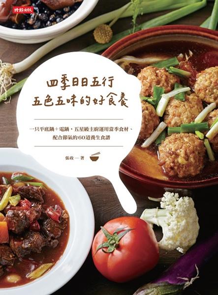 四季日日五行,五色五味的好食養: