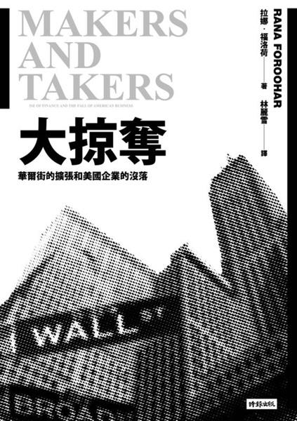 大掠奪: 華爾街的擴張和美國企業的沒落