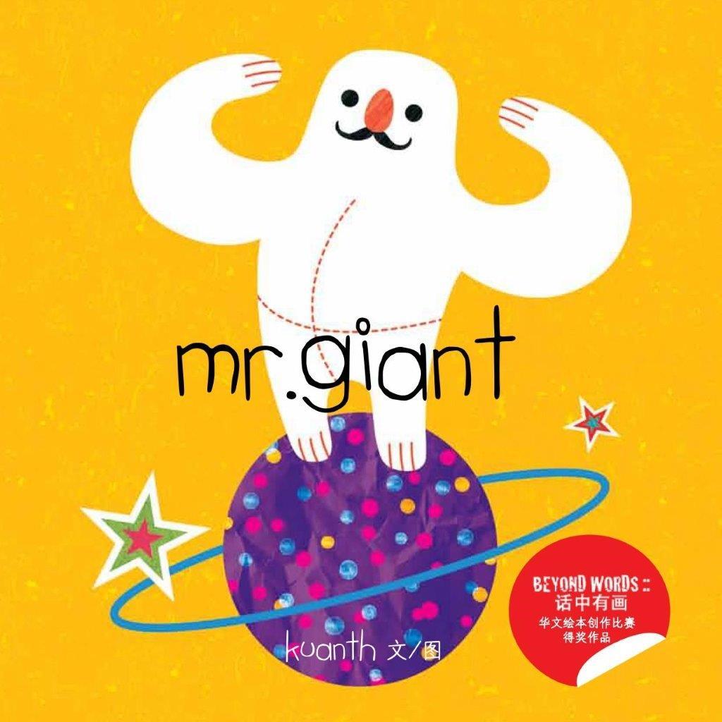 mr.giant: