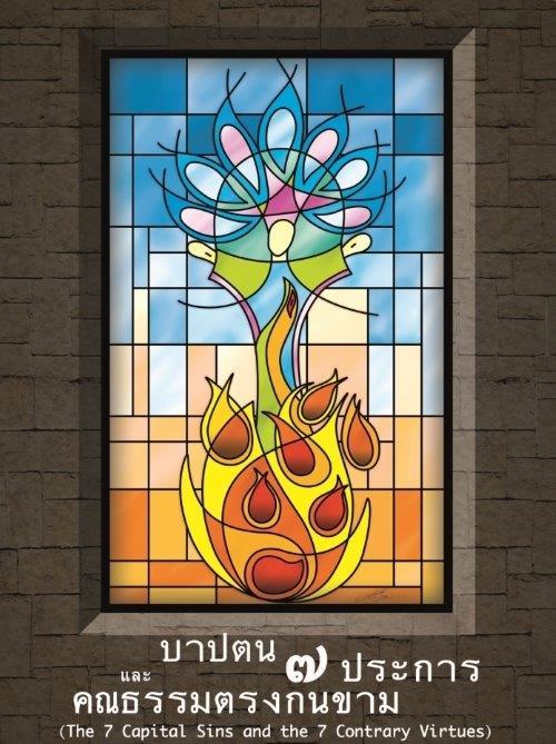 บาปตน ๗ ประการ และคณธรรมตรงกนขาม ๗ ประการ