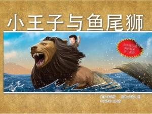 小王子与鱼尾狮: