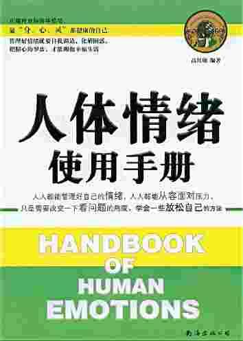 人體情緒使用手冊