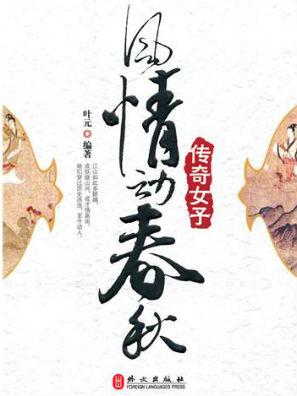 風情動春秋: 傳奇女子