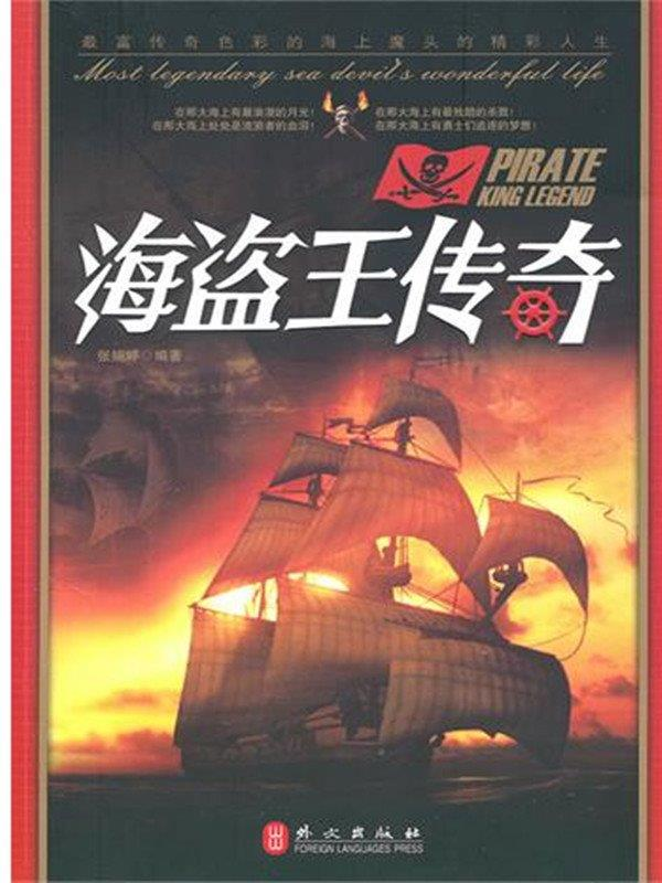 海盜王傳奇: