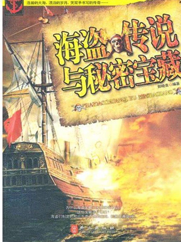 海盜傳說與秘密寶藏