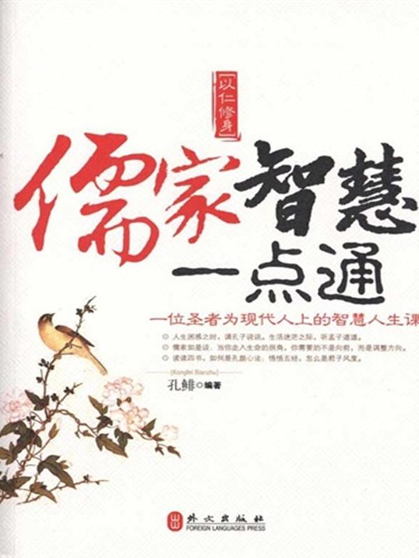 儒家智慧一點通