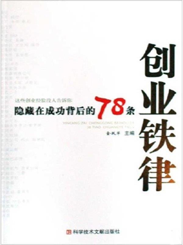 隱藏在成功背後的78條創業鐵律